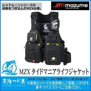 MZX タイドマニアライフジャケット サイズフリー マズメ ...