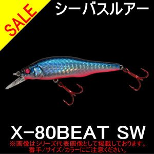 X 80BEAT SW メガバス シーバスルアー|toukaiturigu
