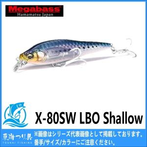 X-80 SW LBO Shallow メガバス megabass ソルトミノー|toukaiturigu