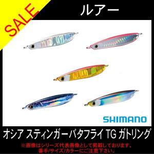 (シマノ )オシア スティンガーバタフライ TGガトリング 60g( 船ジグ)|toukaiturigu