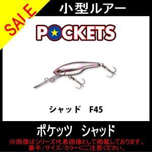 ポケッツ シャッド F45 マリア 小型ルアー toukaiturigu