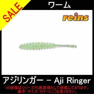 アジリンガー 38mm reins ワーム toukaiturigu