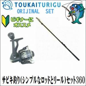 サビキ釣り セット360  入門 セット 初心者 ビギナー 簡単|toukaiturigu