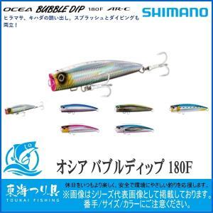 オシア バブルディップ 180F シマノ SHIMANO オフショア プラグ|toukaiturigu
