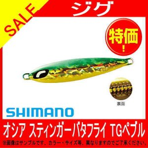オシア スティンガーバタフライ TGぺブル JT-812N 120g 数量限定 シマノ ジグ toukaiturigu
