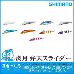 炎月 弁天スライダー 190g シマノ SHIMANO プラグ|toukaiturigu