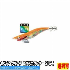 セフィア クリンチ エクスカウンター 3.5号 シマノ エギ|toukaiturigu