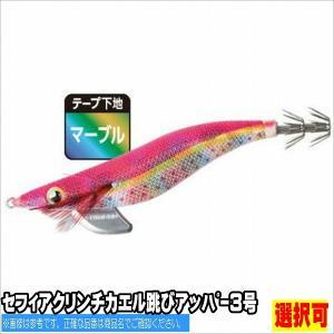 セフィア クリンチ カエル跳びアッパー 3号 シマノ エギ|toukaiturigu