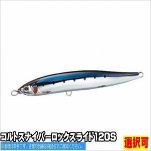 (シマノ )コルトスナイパーロックスライド120S( ミノー)|toukaiturigu