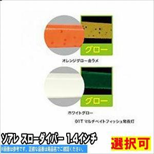 (シマノ )ソアレ スローダイバー 1.4インチ( ワーム) toukaiturigu