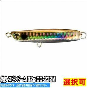 (シマノ )熱砂 スピンビーム 32g OO-232M( シーバス)|toukaiturigu