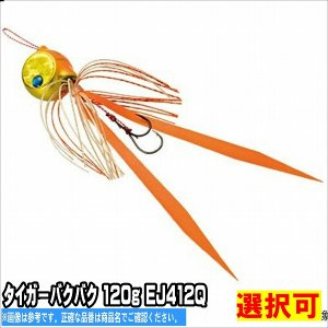 (シマノ )タイガーバクバク 120g EJ412Q( その他)|toukaiturigu