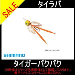 (シマノ )タイガーバクバク 200g EJ415Q( その他)|toukaiturigu
