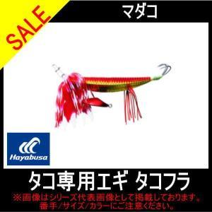 (ハヤブサ )HR230 タコフラ 3.5号( エギその他)|toukaiturigu