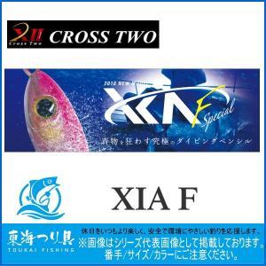 XIA F 130 45g クロスツー プラグ|toukaiturigu