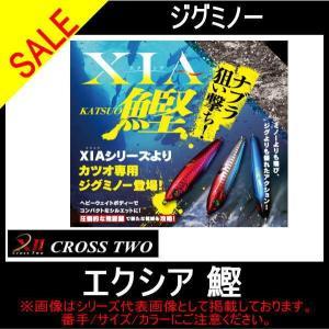 (CROSS TWO )エクシア 鰹 35g( ミノー)|toukaiturigu