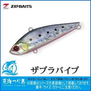ザブラ バイブ 58 13g ジップベイツ ZIPBAIT バイブ|toukaiturigu
