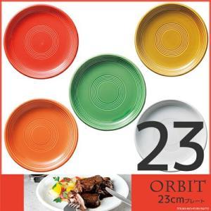 オービット23cmミート皿【23.2×3cm カラフル・食器・メインプレート・丸皿・国産・卸価格・O...