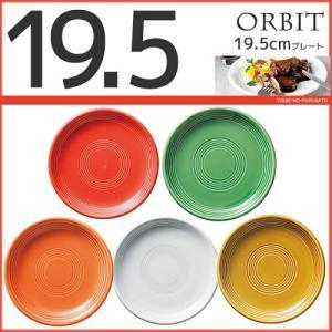 オービット19.5cmケーキ皿【19.8×2.9cm カラフル・食器・中皿・丸皿・国産・日本製・卸価...
