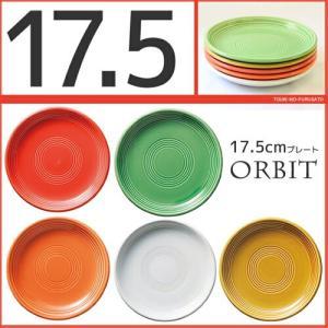 オービット17.5cmパン皿【17.8×2.4cm カラフル・食器・中皿・丸皿・国産・日本製・卸価格...