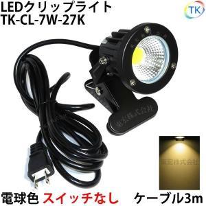 電球色 LEDクリップライト 小型 (PSE)規格品 防雨 防水型 7W スイッチなし コード長3m...