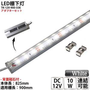 LED棚下灯(LED棚下ライト) TK-12V-900-55K 昼白色 適用棚900mm マグネット・取付金具付 ACアダプター付 スリムライト