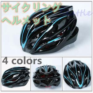 自転車 ヘルメット サイクリング メンズ レディース 大人用 軽量 女性 男性 通勤 通学  おしゃ...