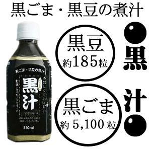【送料無料】ミツレの黒汁 PET350ml×24本|toukyoucyuuou