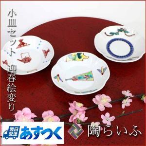 (九谷焼)小皿セット 迎春絵変り/安東眉石窯 和食器 皿 小皿 迎春 人気 ギフト セット 贈り物 結婚祝い/内祝い/お返し|toulife