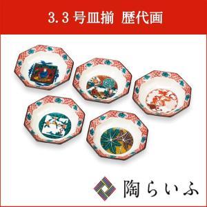(九谷焼)3.3号皿揃 歴代画 和食器 皿 人気 ギフト セット 贈り物 結婚祝い/内祝い/お返し/|toulife