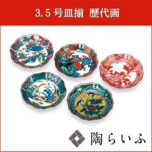 (九谷焼)3.5号皿揃 歴代画 送料無料 和食器 皿 人気 ギフト セット 贈り物 結婚祝い/内祝い/お返し/|toulife