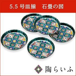 (九谷焼)5.5号皿揃 石畳の図 送料無料 和食器 皿 人気 ギフト セット 贈り物 結婚祝い/内祝い/お返し/|toulife