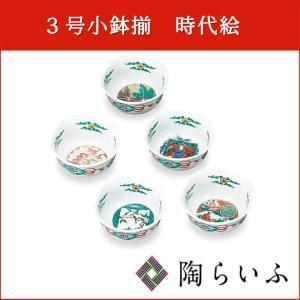 (九谷焼)3号 小鉢揃 時代絵 送料無料 和食器 鉢 小鉢 人気 ギフト セット 贈り物 結婚祝い/内祝い/お返し/|toulife