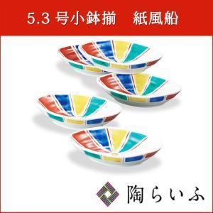 (九谷焼)5.3号 小鉢揃 紙風船 送料無料 和食器 鉢 小鉢 人気 ギフト セット 贈り物 結婚祝い/内祝い/お返し/|toulife