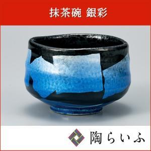 (九谷焼)抹茶碗 銀彩 送料無料 和食器 茶器 抹茶碗 人気 ギフト 贈り物 結婚祝い/内祝い/お返し/|toulife