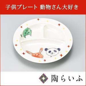 (九谷焼)子供プレート 動物さん大好き 送料無料 和食器 皿 子供食器 人気 ギフト 贈り物 出産祝い|toulife