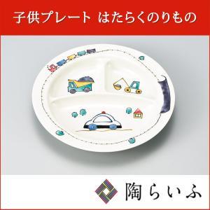 (九谷焼)子供プレート はたらくのりもの 送料無料 和食器 皿 子供食器 人気 ギフト セット 贈り物 出産祝い/内祝い/お返し/ toulife