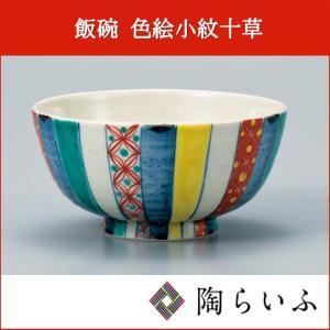 (九谷焼)飯碗 色絵小紋十草 送料無料 和食器 飯碗 茶碗 人気 ギフト 贈り物 結婚祝い/内祝い/お返し/|toulife
