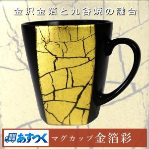 (九谷焼)マグカップ 金箔彩/明山窯 和食器 マグカップ 人気 ギフト 贈り物 結婚祝い/内祝い/お返し/|toulife