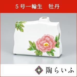 (九谷焼)5号一輪生 牡丹/澤田文雄 花器 花瓶 人気 ギフト 贈り物 結婚祝い/内祝い/お返し/ toulife