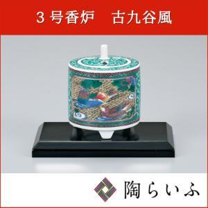 (九谷焼)3号香炉 古九谷風 送料無料 陶器 香炉 人気 ギフト 贈り物 結婚祝い/内祝い/お返し/|toulife