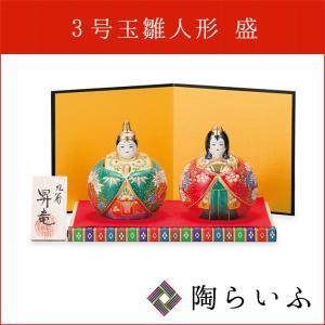 【九谷焼】3号玉雛人形 盛<送料無料>ギフト 贈り物 プレゼント 雛人形 陶器 置物 出産祝い 節句祝い 内祝い|toulife