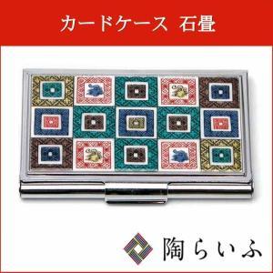 (九谷焼)カードケース 石畳/青郊窯 送料無料 名刺ケース カード入れ 人気 ギフト 贈り物 結婚祝い/内祝い/お返し/|toulife