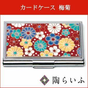 (九谷焼)カードケース 梅菊/青郊窯 送料無料 名刺ケース カード入れ 人気 ギフト 贈り物 結婚祝い/内祝い/お返し/|toulife