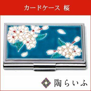 (九谷焼)カードケース 桜/青郊窯 送料無料 名刺ケース カード入れ 人気 ギフト 贈り物 結婚祝い/内祝い/お返し/|toulife