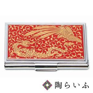 (九谷焼)カードケース 金襴龍鳳凰/青郊窯 送料無料 名刺ケース カード入れ 人気 ギフト 贈り物 結婚祝い/内祝い/お返し/|toulife