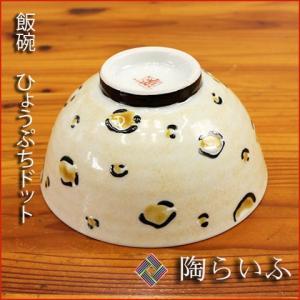 (九谷焼)飯碗 ひょうぷちドット/色絵九谷 遊 和食器 ひょう柄 茶碗 ご飯茶碗 人気 ギフト 贈り物 結婚祝い/内祝い/お返し/|toulife