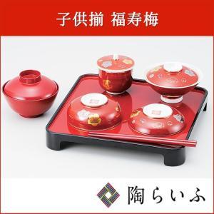 (九谷焼/お食い初め)子供揃 福寿梅(膳・椀・箸付) toulife