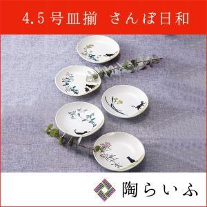【九谷焼】4.5号皿揃 さんぽ日和
