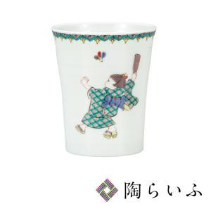 九谷焼 フリーカップ わらべ<和食器 フリーカップ  ギフト 人気 贈り物 結婚祝い/内祝い/お祝い>|toulife
